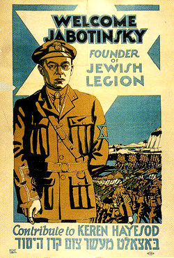 The role of Vladimir Jabotinsky (known to British soldiers as Captain Jug O'Whiskey, as they could never pronounce his name) in helping to create teh Jewish Legion is remembered in this United Israel Appeal poster. Born in Odessa, he became a member of The Zionist executive and on of the founders of Keren Hayesod, the United Israel Appeal